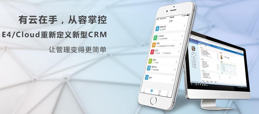CRM客户信息管理软件.png