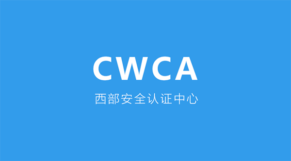 鹏为CWCA.png